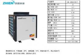 空气能热泵大型商用热水机(常温)