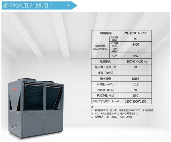 空气能热泵游泳池热水机:20HP 顶出风风