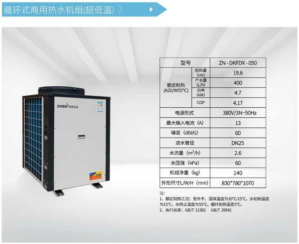 空气能热泵大型商用热水机:5P商用热水机