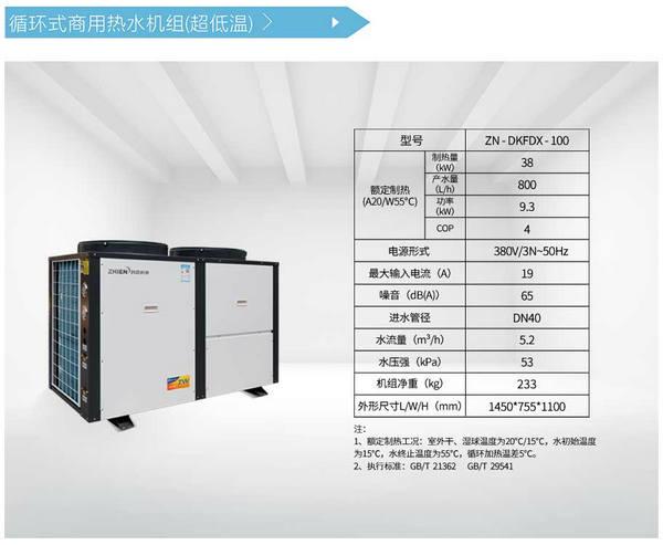 空气能热泵大型商用热水机:10P商用热水机