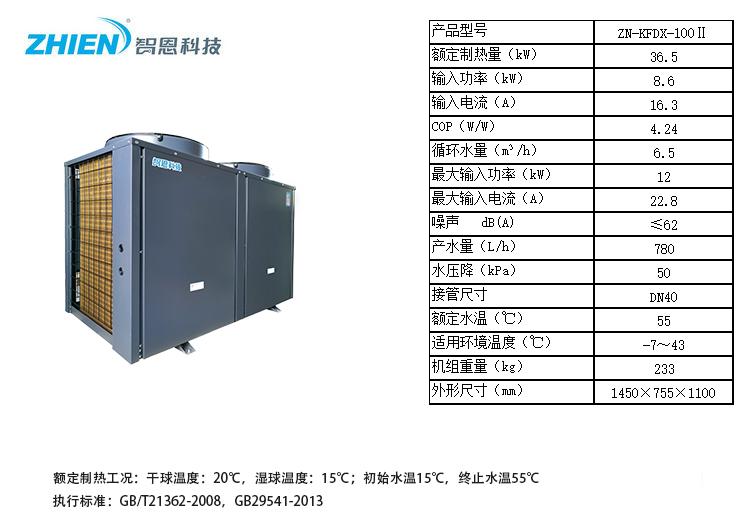 空气能热泵大型商用热水机:10p常温机