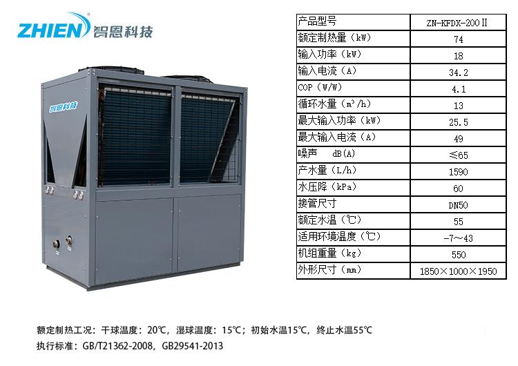 空气能热泵大型商用热水机:20p常温机