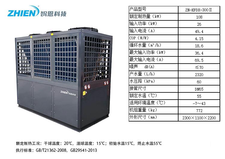 空气能热泵大型商用热水机:30p常温机