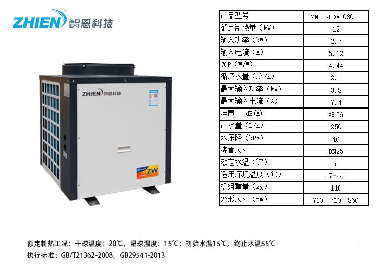 空气能热泵大型商用热水机:3p常温机