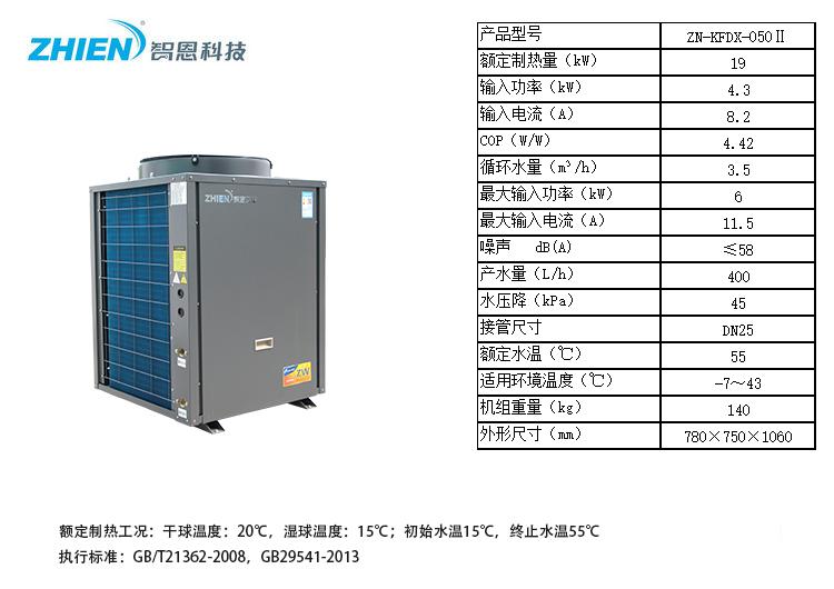 空气能热泵大型商用热水机:5p常温机