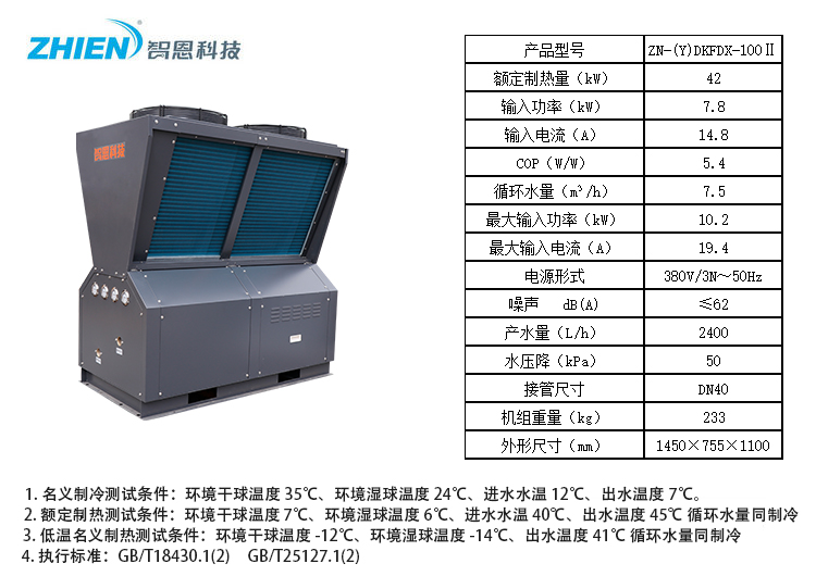 空气能热泵泳池机:10p低温机
