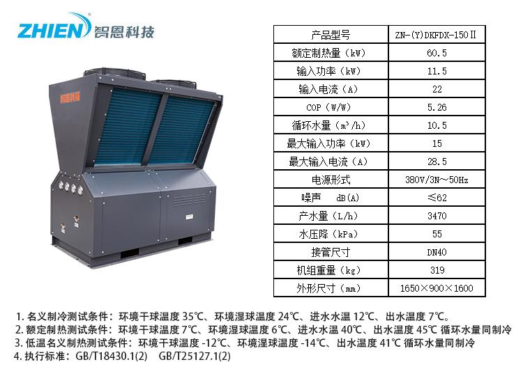 空气能热泵泳池机:15p低温机