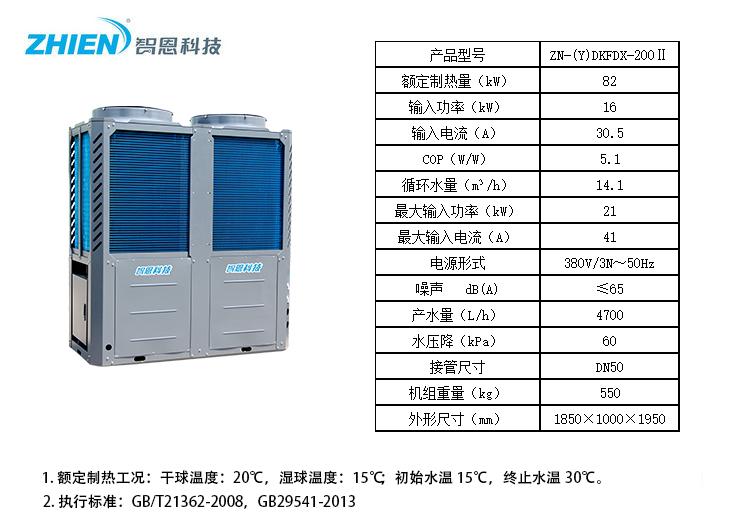 空气能热泵泳池机:20p低温机