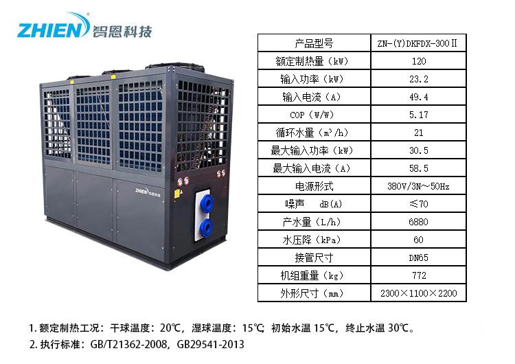 空气能热泵泳池机:30p低温机