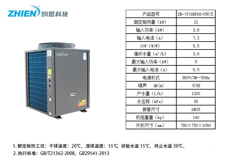 空气能热泵泳池机:5p低温机